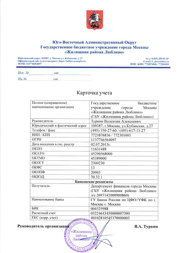 Государственное бюджетное учреждение города Москвы «Жилищник района Люблино»